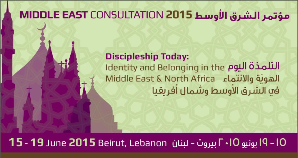 MEC 2015 advert image