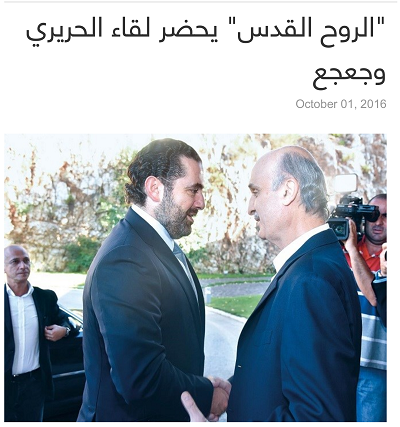"""""""The 'Holy Spirit' Is Present at the Meeting between Hariri and Geagea,"""" says the headline, quoting a source in the Lebanese Forces politial party. Source: Murr TV"""